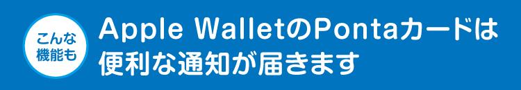 Apple WalletのPontaカードは便利な通知が届きます