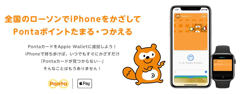 Apple WalletのPontaカードとは