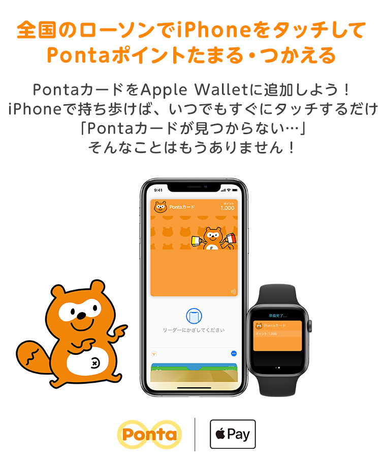 Apple WalletのPontaカードとは