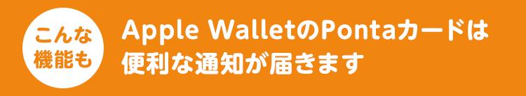 Apple WalletにPontaカードは便利な通知が届きます