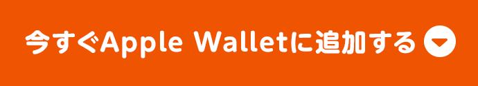 今すぐApple Walletに追加する