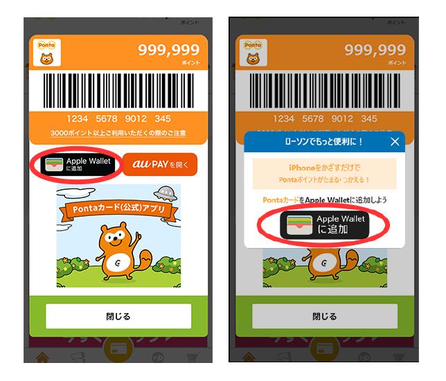 ②バーコードの下に表示される「Apple Walletに追加」ボタンをタップする