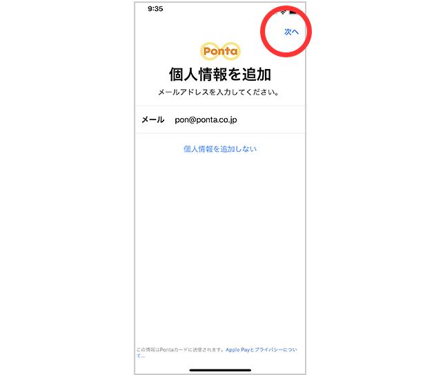 ④メールアドレス入力画面が表示された場合は、入力して「次へ」を押す