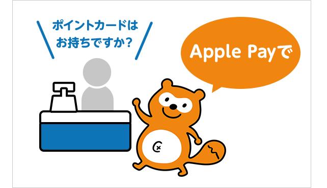 ①「ポイントカードはお持ちですか?」と聞かれたら、「Apple Payで」と伝える