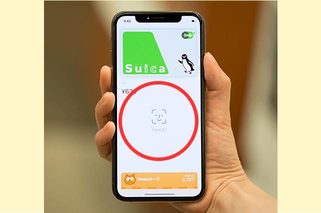 Face ID認証を求められた場合は、iPhoneに視線を向けて認証してください