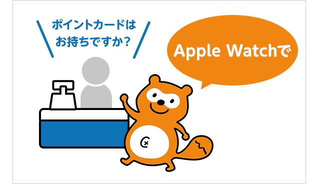 ①「ポイントカードはお持ちですか?」と聞かれたら、「Apple Watchで」と伝える