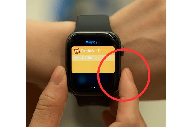 ②Apple Watchのサイドボタンをダブルクリックし、「準備完了…」と表示されるのを確認する