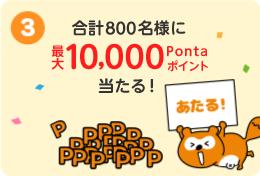 抽選で10名様に10,000Pontaポイント当たる!