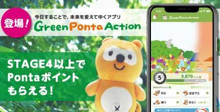 GreenPontaActionバナー