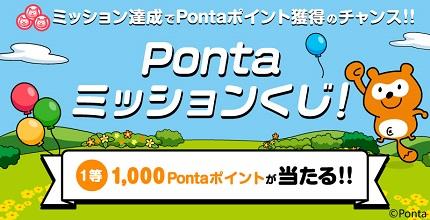 PontaPLAYミッションくじバナー