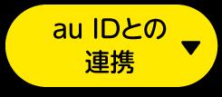 au IDとの連携方法