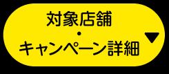 対象店舗・キャンペーン詳細
