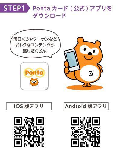 STEP1 「Pontaカード(公式)」アプリをダウンロードする