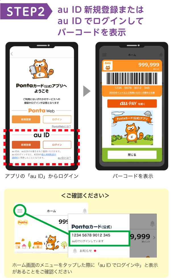STEP2 au IDでログインしてバーコードを表示