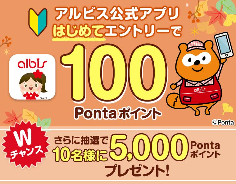 アルビス公式アプリはじめてエントリーで100Pontaポイント、さらに抽選で10名様に5,000Pontaポイントプレゼント!