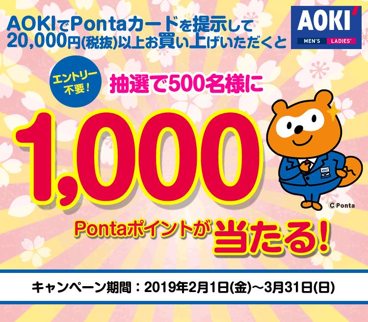 抽選で500名様に1,000Pontaポイントが当たる!