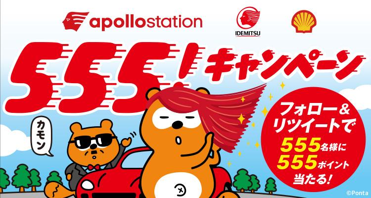 アポロステーション 夏のフォロー&リツイートキャンペーン