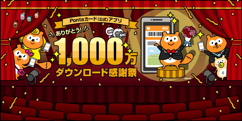 Pontaカード(公式) アプリ ありがとう!  1,000万ダウンロード感謝祭