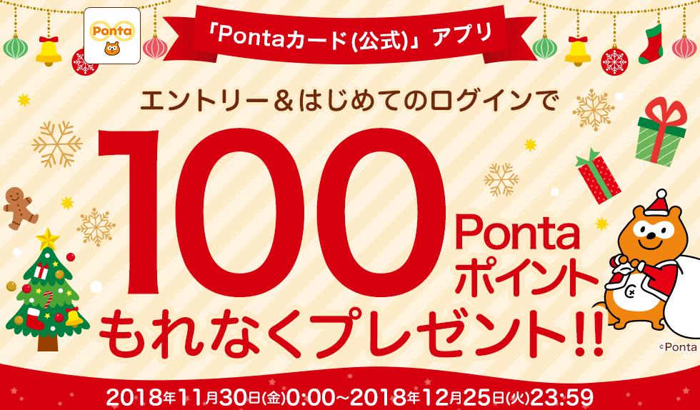 2018年11月30日(金)~12月25日(火)の期間中、エントリー&「Pontaカード(公式)」アプリにはじめてのログインで100Pontaポイントもれなくプレゼント!