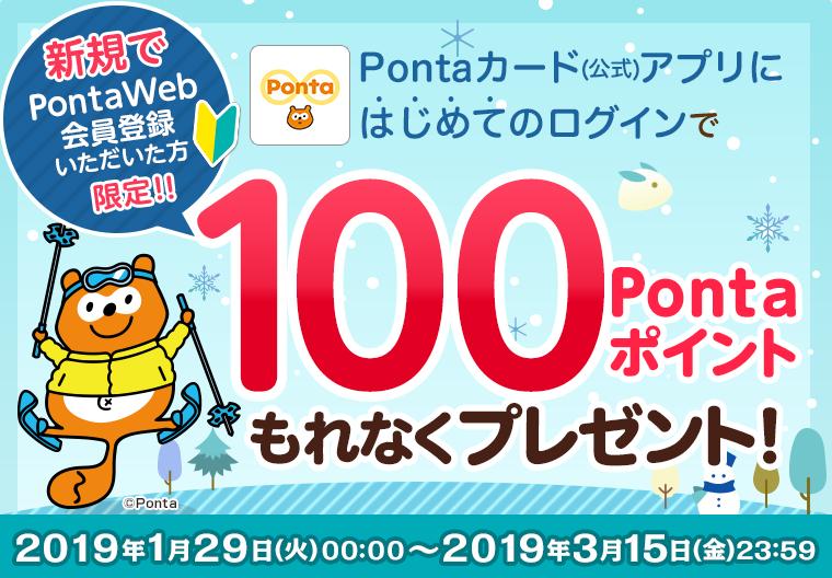2019年1月29日(火)~3月15日(金)の期間中、新規PontaWeb会員登録&「Pontaカード(公式)」アプリにはじめてログインの上、エントリーいただくと、もれなく100Pontaポイントプレゼント!