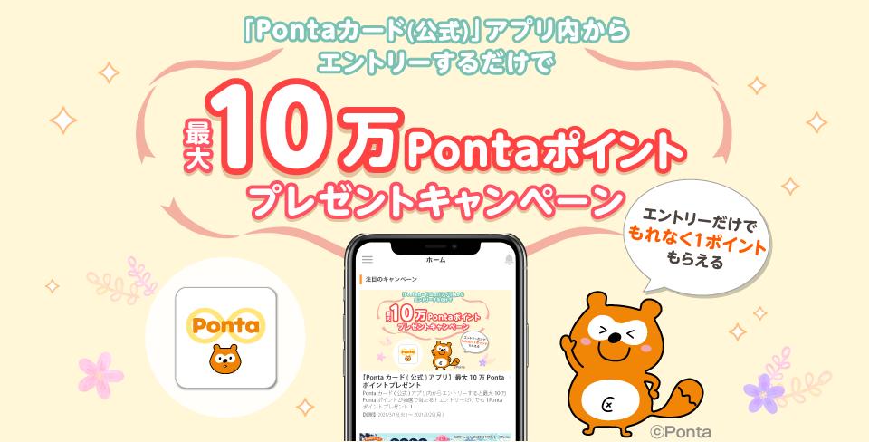 「Pontaカード(公式)」アプリからエントリーするだけで最大10万Pontaポイントプレゼントキャンペーン