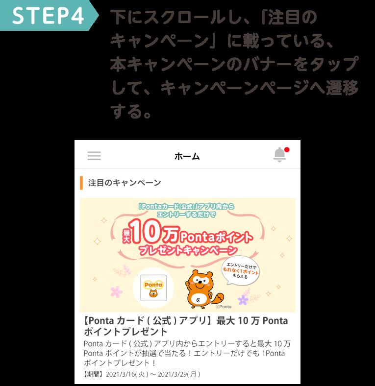 STEP4 下にスクロールし、「注目のキャンペーン」に載っている、本キャンペーンのバナーをタップして、キャンペーンページへ遷移する。