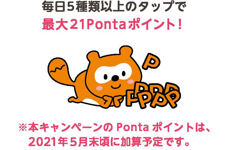 毎日3種類以上のタップで最大21Pontaポイント!