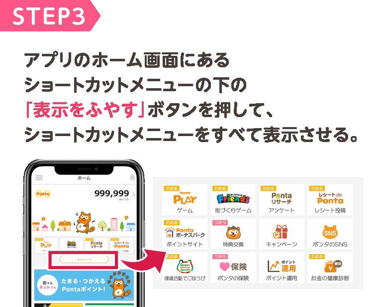STEP3 アプリのホーム画面にあるショートカットメニューの下の「表示をふやす」ボタンを押して、ショートカットメニューをすべて表示させる。