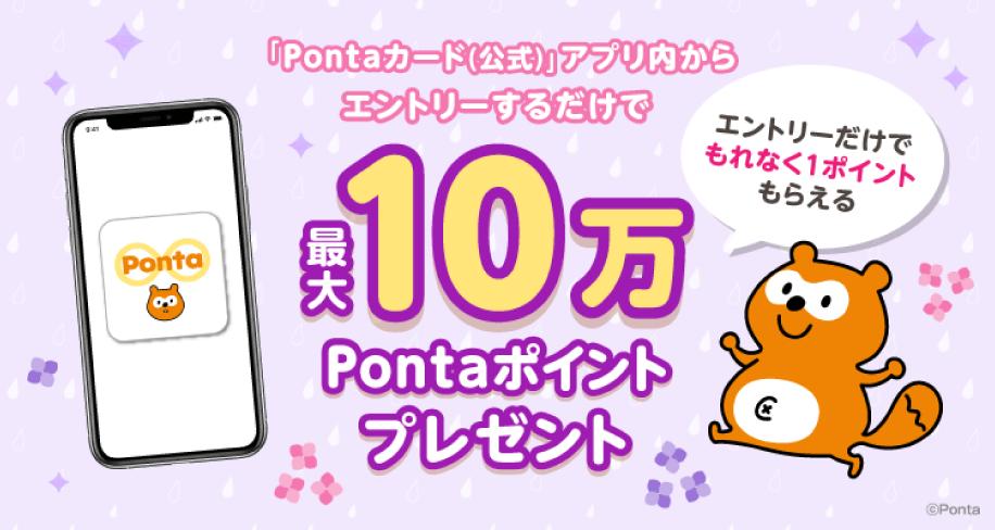 「Pontaカード(公式)」アプリからエントリーだけで最大10万Pontaポイントがもらえるチャンス!エントリーするだけでも、1Pontaポイントプレゼント!