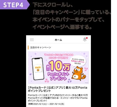 STEP4 下にスクロールし、「注目のキャンペーン」に載っている、本イベントのバナーをタップして、イベントページへ遷移する。
