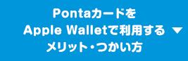 PontaカードをApple Walletで利用するメリット・つかい方