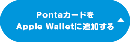 PontaカードをApple Walletに追加する
