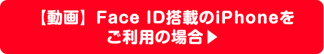 【動画】Face ID搭載のiPhoneをご利用の場合