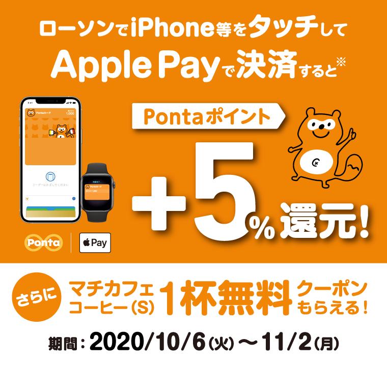iPhone等をタッチしてApple Payで決済するとPontaポイント+5%還元!