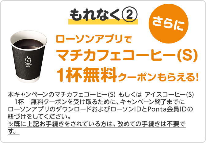 もれなく② ローソンアプリでマチカフェコーヒー(S)1杯無料クーポンもらえる!
