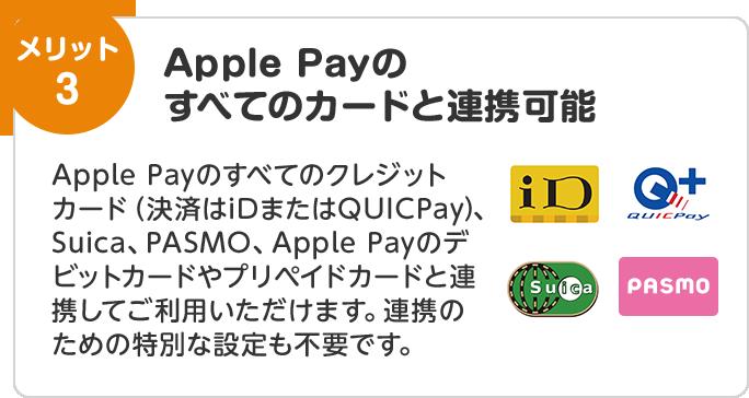 Apple Payのすべてのカードと連携可能