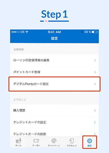 「ローソンアプリ」にPonta会員IDを設定しよう Step1