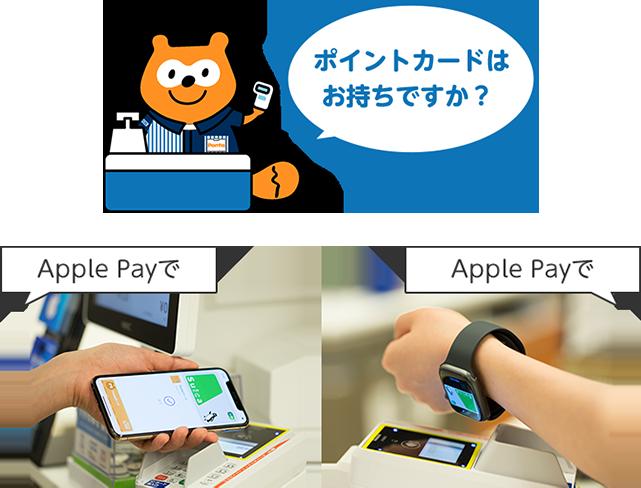 「Apple Payで」と伝えて、ポイントとApple Payの決済を同時に完了