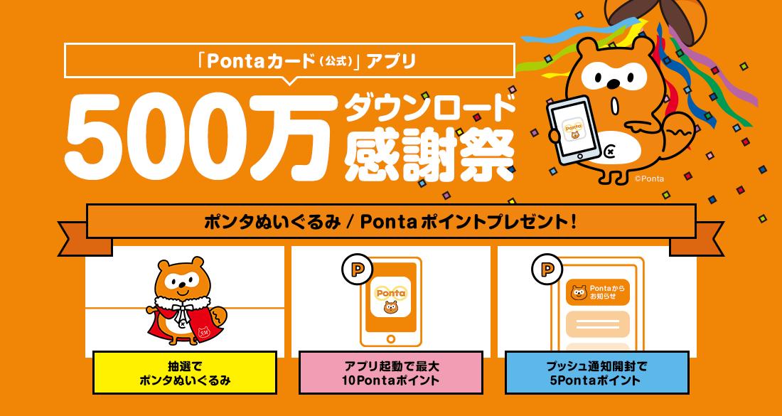 「Pontaカード(公式)」アプリ500万DL感謝祭
