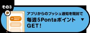 アプリからのプッシュ通知を開封で毎週5PontaポイントGET!