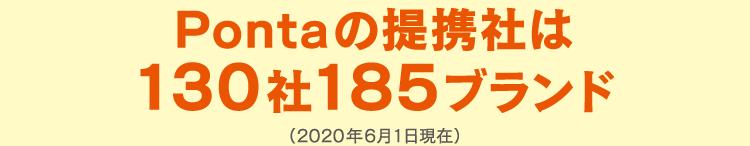 Pontaの提携社は130社185ブランド