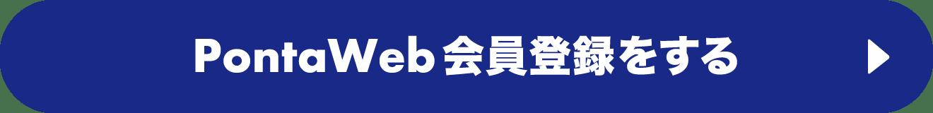 PontaWeb会員登録をする