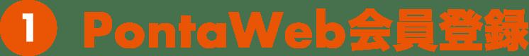 (1)PontaWeb会員登録