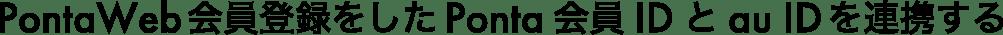 ※PontaWeb会員登録をしたPonta会員IDとau IDを連携する