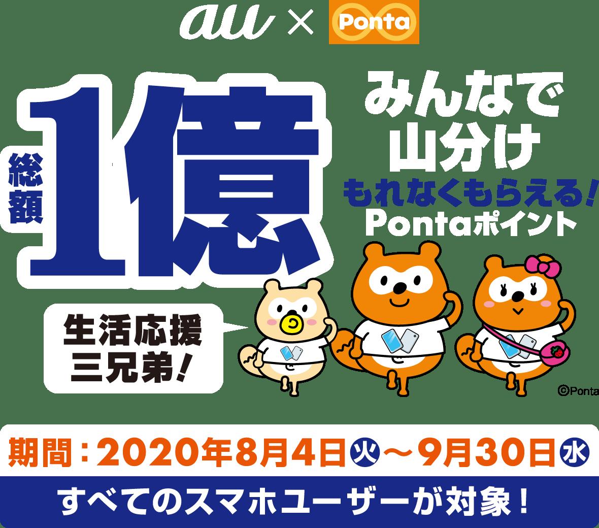 総額1億Pontaポイント!みんなで山分けキャンペーン キャンペーン期間:2020年8月4日(火)~9月30日(水)