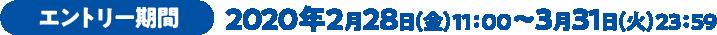 エントリー期間 2020年2月28日(金)11:00〜3月31日(火)23:59