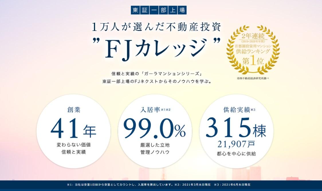 """東証一部上場 1万人が選んだ不動産資産""""FJカレッジ"""" 信頼と実績の「ガーラマンションシリーズ」東証一部上場のFJネクストからそのノウハウを学ぶ。"""
