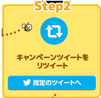 Step2 キャンペーンツイートをリツイート 指定のツイートへ