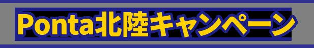 Ponta北陸キャンペーン
