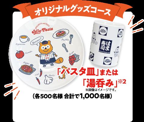 オリジナルグッズコース「パスタ皿」または「湯呑み」(各500名様 合計で1,000名様)